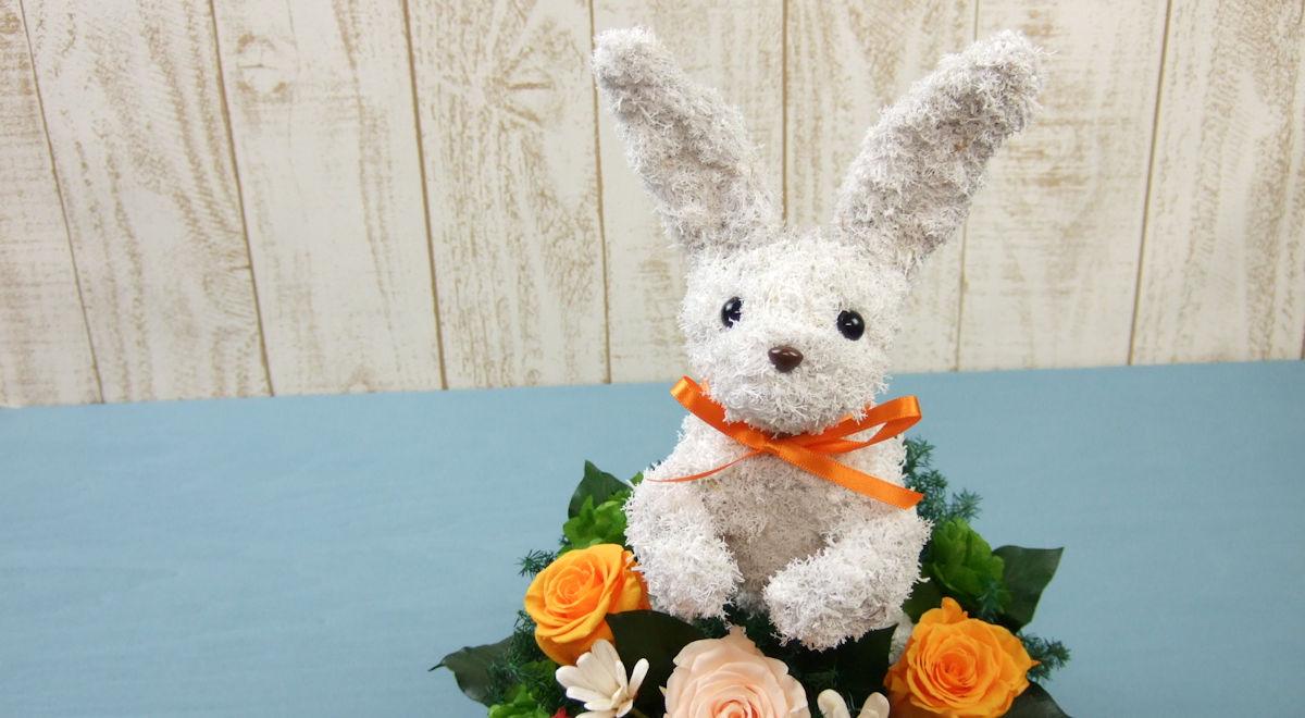 プリザーブドフラワーウサギ,かわいいプリザーブドフラワー,ウサギのフラワーギフト販売