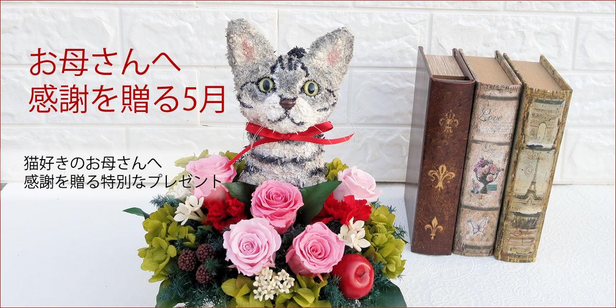 母の日フラワーギフト,母の日猫,猫好き母プレゼント,プリザーブドフラワーねこ,猫フラワーアレンジ,母の日フラワー販売