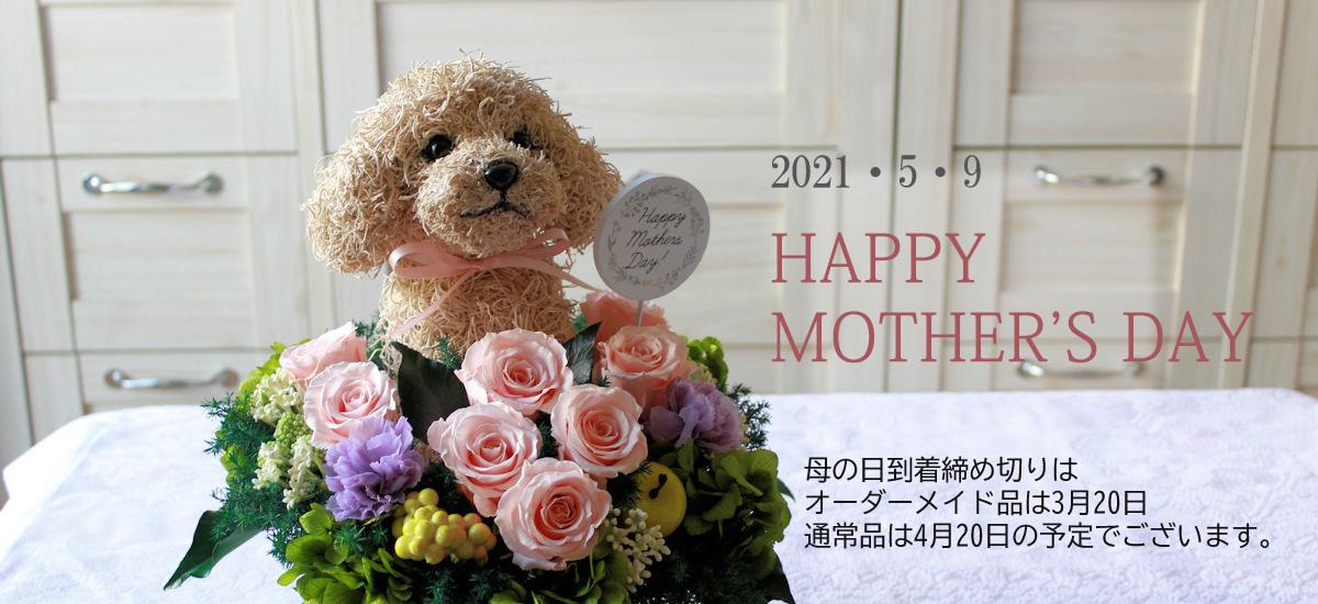 犬好き 猫好き 母の日ギフト 母の日プレゼント