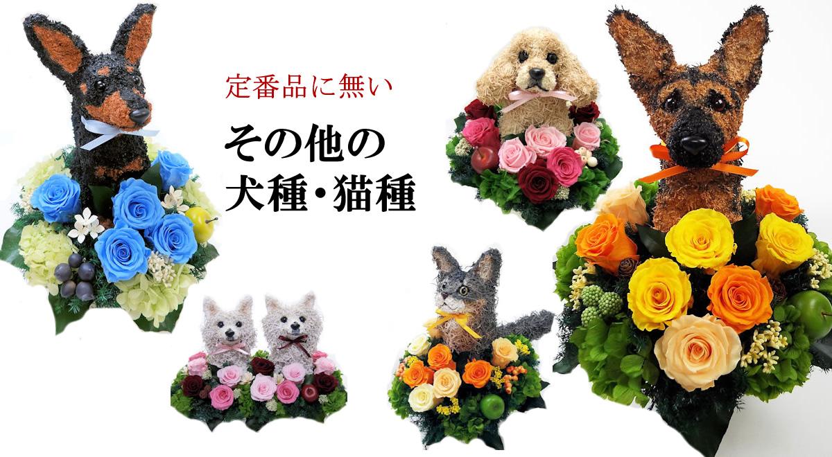 アトリエ花倶楽部のオリジナルトピアリー定番品以外の犬種 猫種