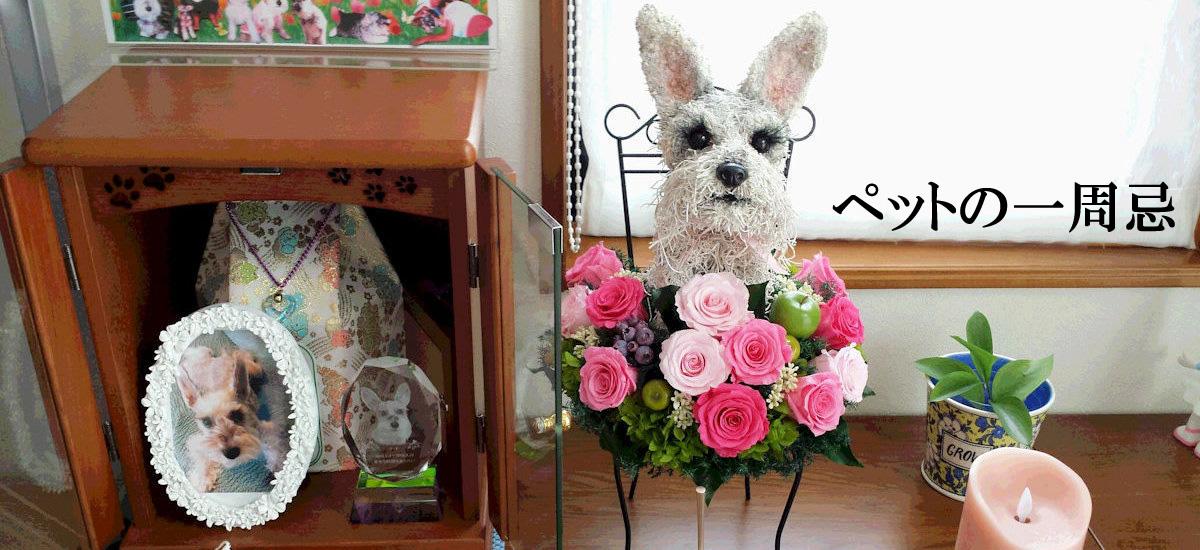 ペットの面影のお花をペットの一周忌に