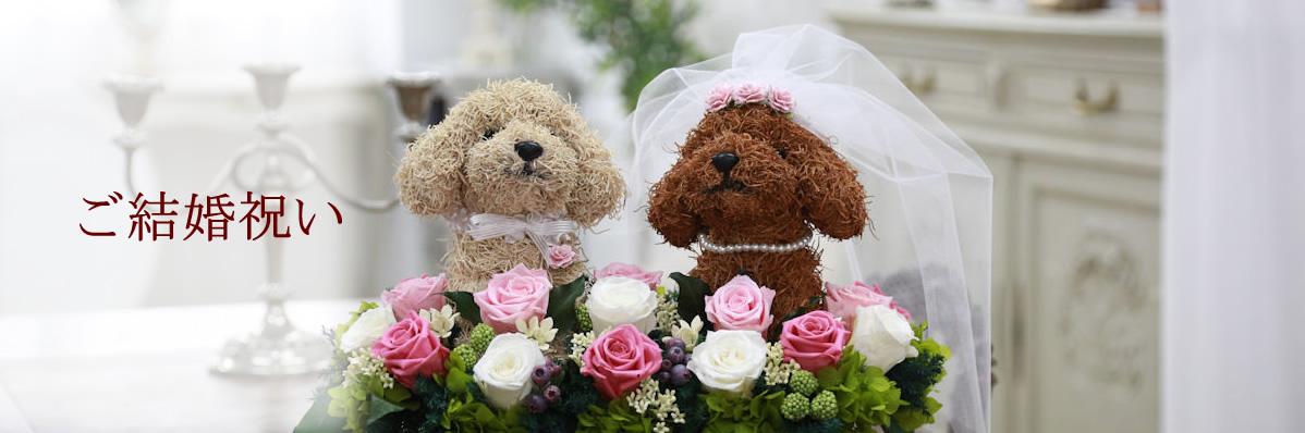 結婚祝い 犬好き 猫好き