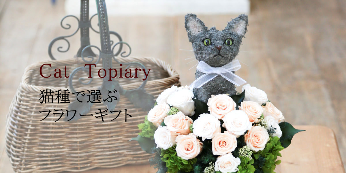 プリザーブドフラワー猫 猫好きの人へのプレゼント