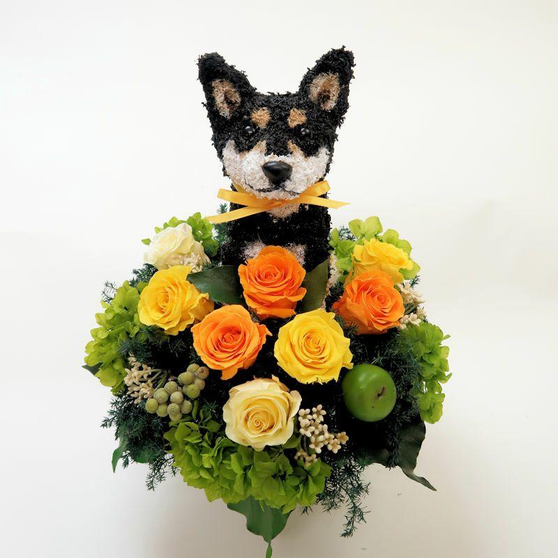 黒柴犬 プリザーブドフラワーアレンジ