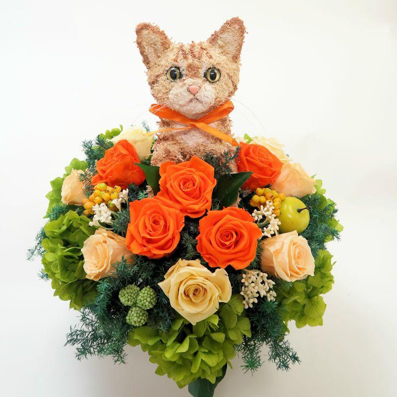 茶トラ猫 プリザーブドフラワーアレンジ
