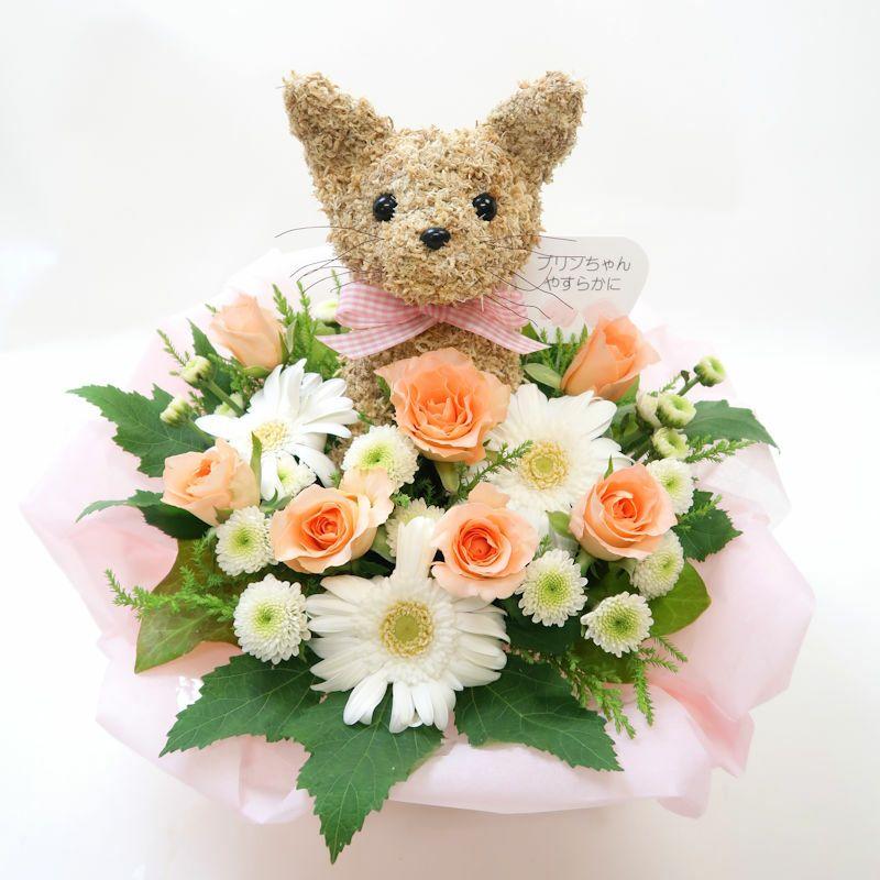 ペットのお悔やみ花 お供え花